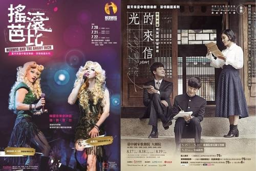 《摇滚芭比》(左)和《光的来信》海报(SHOWNOTE提供)