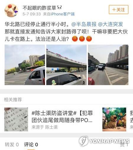微博截图(韩联社)