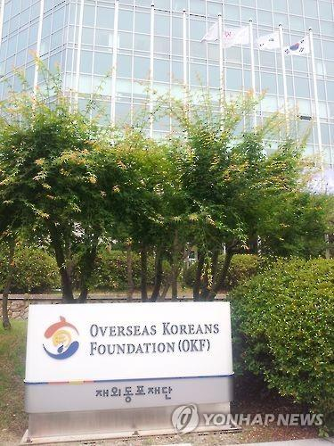 资料图片:旅外同胞财团(韩联社)