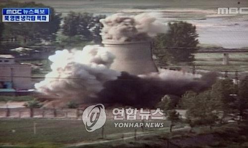 资料图片:这是韩国MBC电视台新闻节目2008年6月播出的宁边冷却塔爆破现场画面截图。(韩联社/MBC电视台)