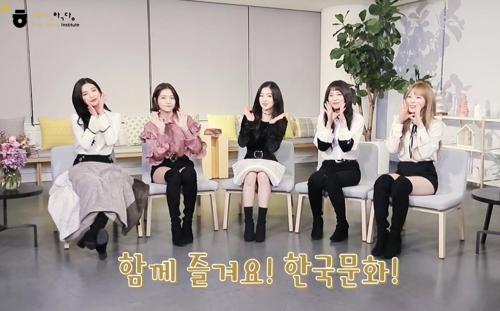 Red Velvet出演世宗学堂宣传视频截图(世宗学堂提供)