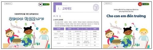 多元文化学生指南(韩联社/教育部提供)
