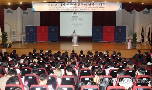 第21届外国人韩语演讲赛现场(韩联社)