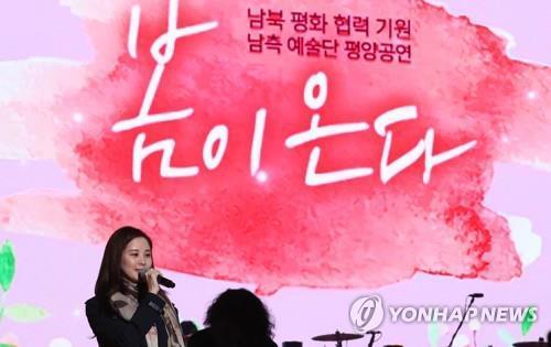资料图片:4月1日,徐玄在平壤东平壤大剧场举行的韩国艺术团演出中担任主持人。(韩联社)
