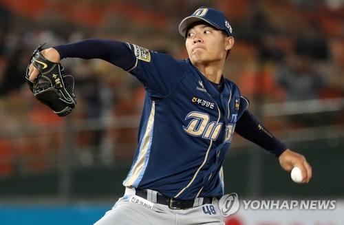 韩国职棒NC恐龙队左投手王维中(韩联社)