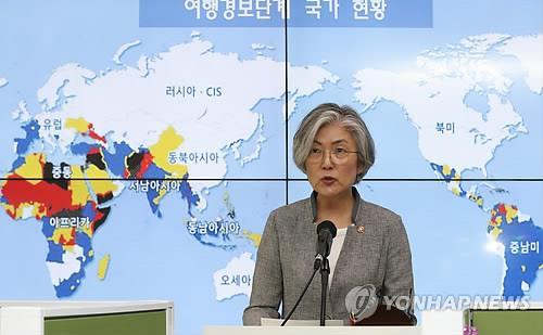 """5月30日下午,在首尔韩国外交部,外长康京和出席""""海外安全维护中心""""成立仪式并致辞。(韩联社)"""