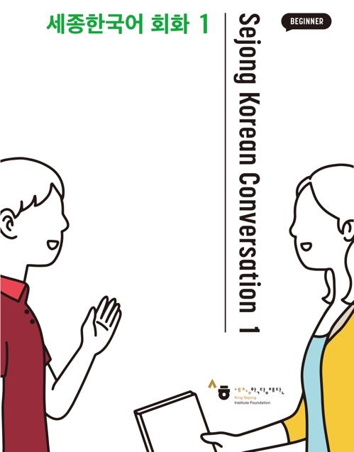 《世宗韩国语会话》封面(世宗学堂财团供图)