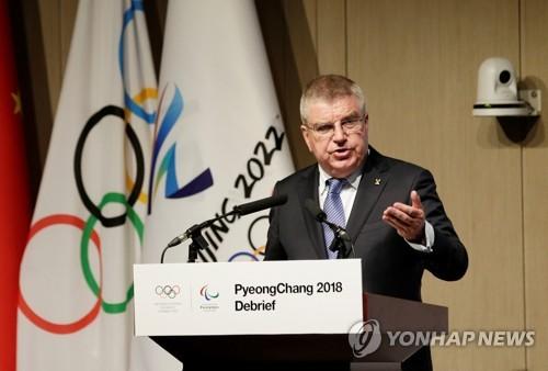 6月4日,在北京,国际奥委会主席托马斯・巴赫在2018平昌冬奥总结会上发言。(韩联社/路透社)