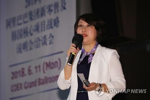 """6月11日,在首尔韩国国际会展中心(COEX)举办的""""阿里巴巴集团新零售及韩国核心项目战略说明会""""上,阿里巴巴集团全球化领导团队负责人赵安琪正在发表企业核心战略。(韩联社)"""