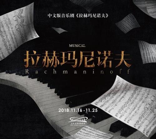韩国原创音乐剧《拉赫玛尼诺夫》中文版海报(韩联社/HJ Culture提供)