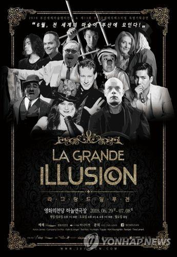 """魔术秀""""大幻影(La Grande Illusion)""""海报(釜山国际魔术节组委会提供)"""