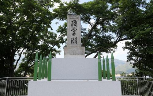 """李承晚题字的""""破虏湖""""石碑"""