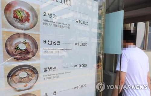 资料图片:首尔一家冷面点价目表,摄于6月6日。(韩联社)