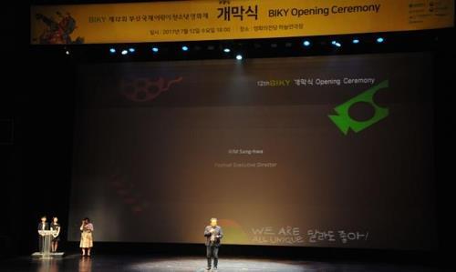 资料图片:第12届釜山国际儿童青少年电影节开幕式(韩联社/釜山市政府提供)