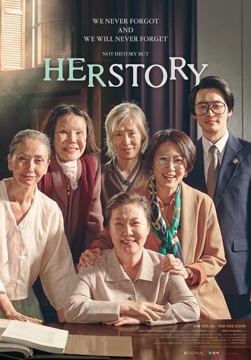 《Herstory》海报(韩联社/电影发行商NEW提供)