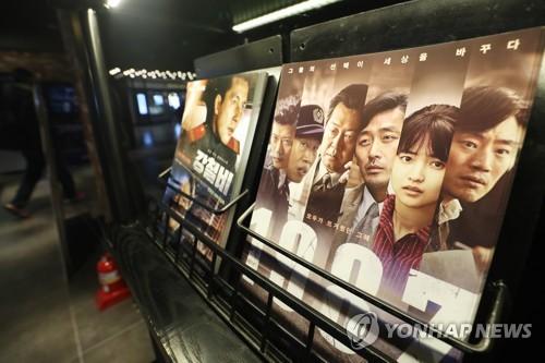 资料图片:在首尔一家电影院,电影《1987》的海报抢眼,图片摄于1月。(韩联社)