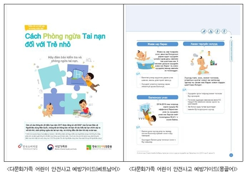 左为儿童安全事故预防指南的越南语版本,右为蒙古语版本。(韩联社/韩国健康家庭振兴院提供)