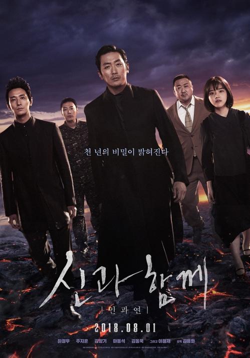 《与神同行:因与缘》海报(韩联社/乐天娱乐提供)