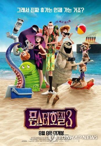 《精灵旅社3:疯狂假期》海报(韩联社/索尼影视娱乐公司提供)