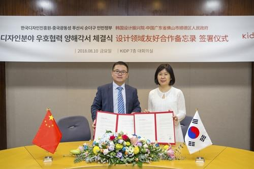 8月10日,韩国设计振兴院院长尹绸悬(右)与顺德区副区长冼阳福签署合作备忘录。(设计振兴院提供)