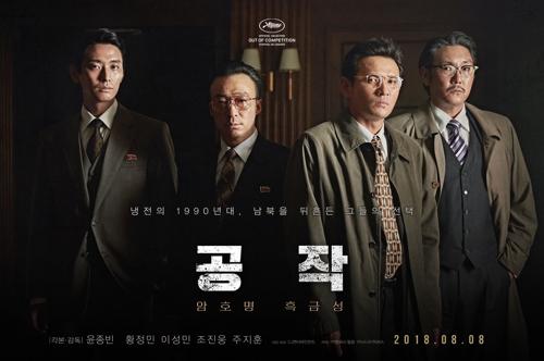 韩片《工作》海报(韩联社/CJ娱乐提供)