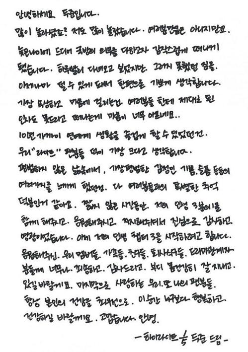 尹斗俊亲笔信(韩联社/AroundUS娱乐官网截图)