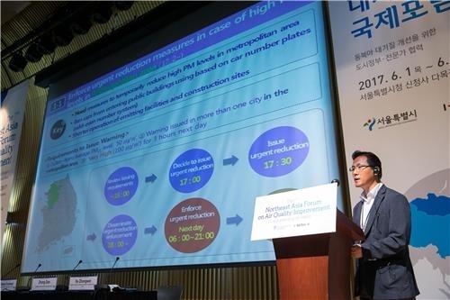 资料图片:2017年举行的第七届改善东北亚空气质量国际论坛现场照(首尔市政府提供)