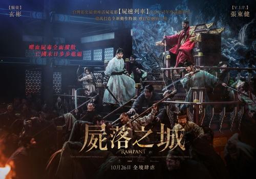 图为《猖獗》台湾海报,台湾片名为《尸落之城》。(发行商NEW提供)