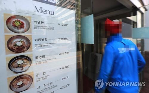 资料图片:图为首尔一家冷面店菜单,摄于今年6月。(韩联社)