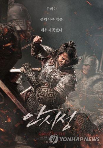 《安市城》电影海报(韩联社/电影发行公司NEW供图)