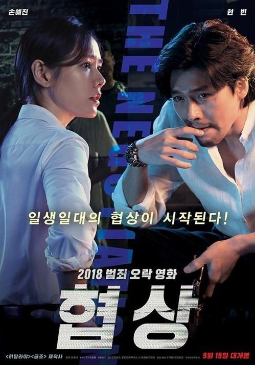 新片《协商》海报(CJ娱乐提供)