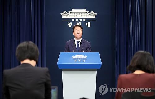9月16日,在韩国总统府青瓦台新闻中心春秋馆,总统秘书室室长任钟皙公布第三次文金会韩方代表团名单。(韩联社)