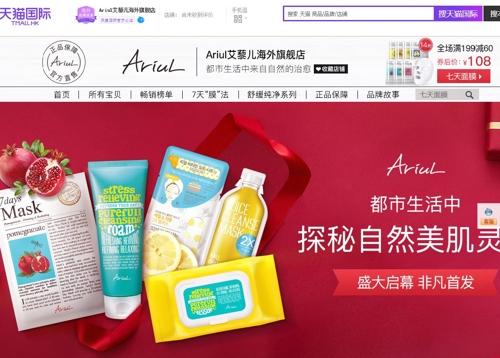 韩国护肤品艾藜儿Ariul入驻天猫。---中韩人力网