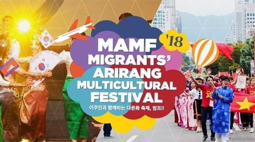 2018阿里郎多元文化节海报