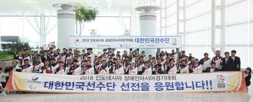 2018亚残运韩国代表团在出征仪式上合影。(韩联社)