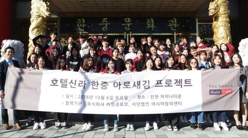"""新罗酒店主办的韩中学生文化交流项目""""AROSAEGIM""""。(韩联社/新罗酒店供图)"""