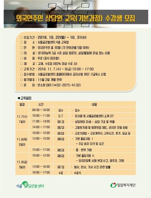 首尔全球中心外籍居民咨询师课程海报(韩联社/首尔全球中心供图)
