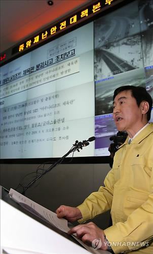 A Ministry of Security and Public Administration official informs a press briefing about a resort building collapse on Feb. 18, 2014. (Yonhap)