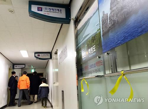 This is the office of Cheonghaejin Marine Co., the operator of the ship Sewol that sank in waters off South Korea's southwestern town of Jindo on April 16, 2014. (Yonhap file photo)