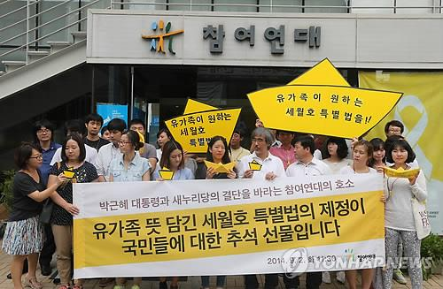 People's Solidarity for Participatory Democracy hold a press conference on Sept. 2 2014, demanding Park Geun-hye help pass a special bill aimed at uncovering the truth behind April's ferry disaster that claimed more than 300 lives. (Yonhap)