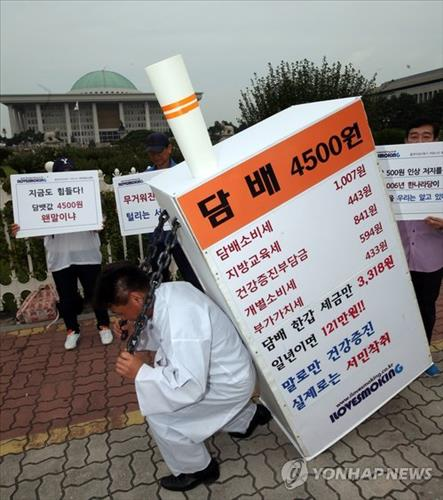 Smokers hold a street rally in front of the National Assembly in protest against the government's plan to sharply hike the price of cigarettes on Sept. 15, 2014. (Yonhap)
