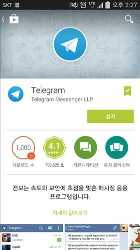 Russia-based mobile messenger Telegram recently gained popularity among South Korean smartphone users who are concerned about the possibility of government censorship. (Yonhap)