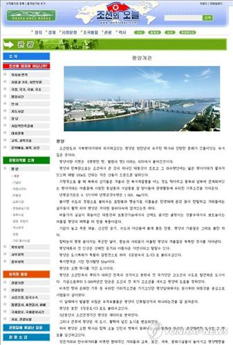North Korea opens a new tourism website on Dec. 1.