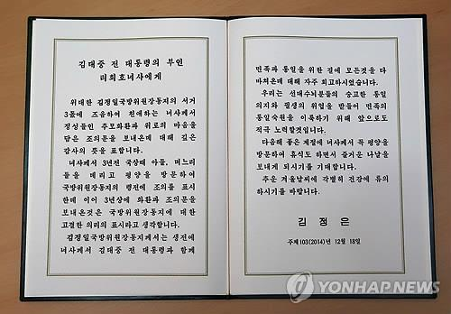 Seen here is the letter North Korean leader Kim Jong-un sent to Lee Hee-ho, the widow of South Korea's former President Kim Dae-jung. (Yonhap)