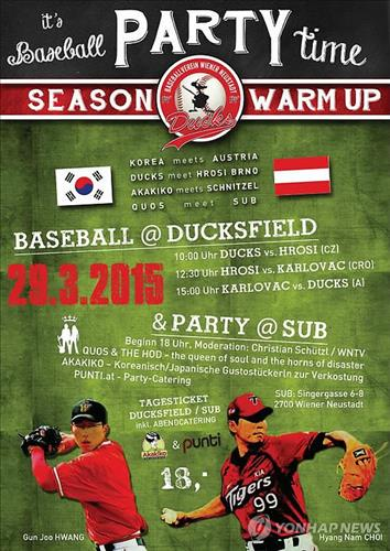 A promotional poster for the Austrian baseball club Wr. Neustadt Diving Ducks shows the team's two new South Korean players: Hwang Gun-joo (L) and Choi Hyang-nam (R). (Photo courtesy of the Diving Ducks) (Yonhap)