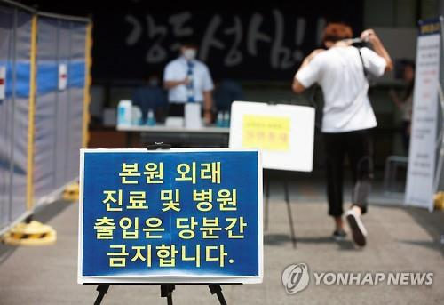 A sign at Hallym University Kangnam Sacred Hearts Hospital in southern Seoul informs the public it will suspend outpatient services to help contain the spread of MERS on June 24, 2015.(Yonhap)