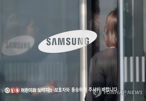 This file photo, taken on Aug. 17, 2015, shows the logo of Samsung Group at its Seoul-based headquarters. (Yonhap)