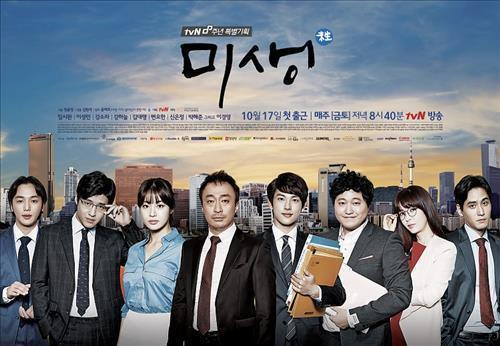 "Shown above is a poster for the South Korean TV drama ""The Incomplete."" (Yonhap file photo)"