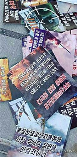 "This photo shows propaganda leaflets discovered in Seoul and its vicinity on Jan. 13, 2016, that South Korea's military said were sent by North Korea. South Korea's Joint Chiefs of Staff said it has detected North Korea sending the leaflets starting in the afternoon of Jan. 12 and warned that Seoul is ready to conduct its own propaganda operations. Tension has been rising across the border after Pyongyang declared on Jan. 6 that it had successfully carried out a hydrogen bomb test. The leaflet at the bottom says the ""scariest catastrophe will be brought on to warmongers attacking North Korea."" (Yonhap)"