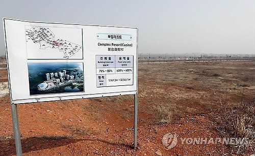 A land site on Yeongjong Island is designated for casino resorts as the government plans to give out two more licenses to boost tourism. (Yonhap file photo)
